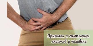 Причины появления глистов в теле человека