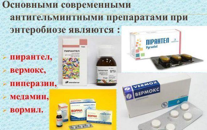 Основными современными антигельминтными препаратами при энтеробиозе являются