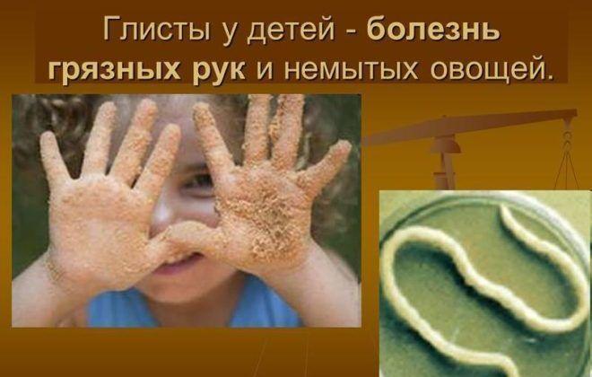 Глисты называют болезнью грязных рук