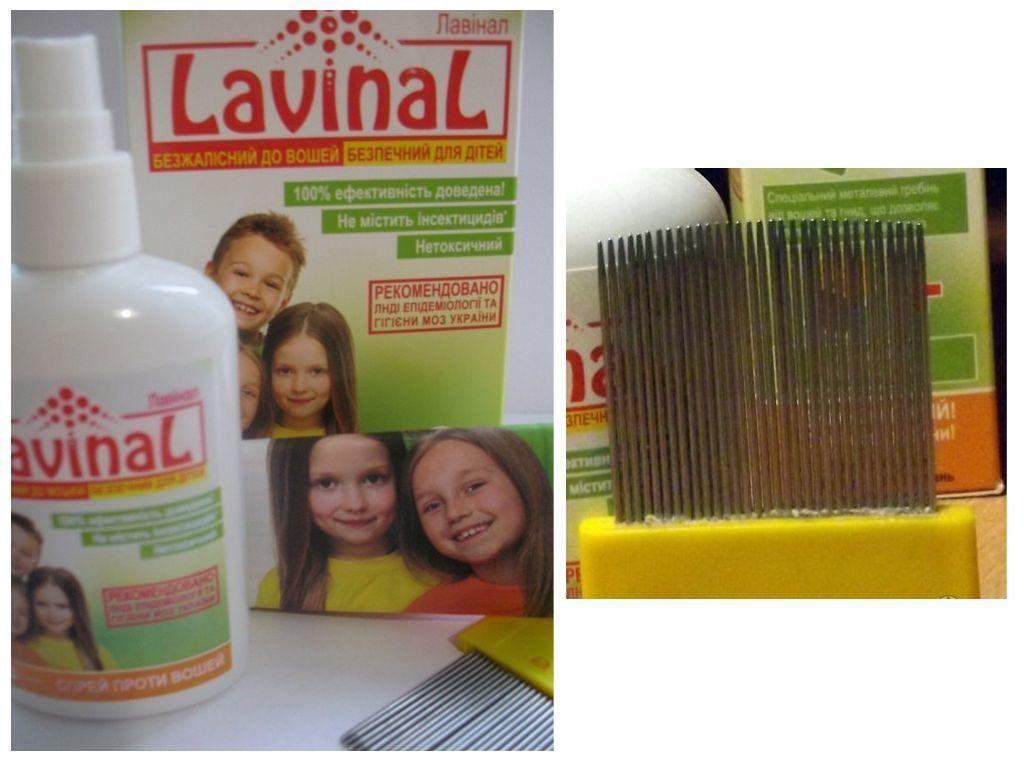 Применение «Лавинала»