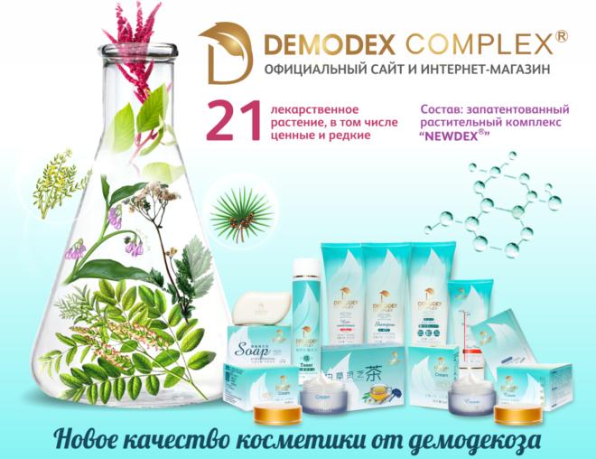 Демодекс Комплекс