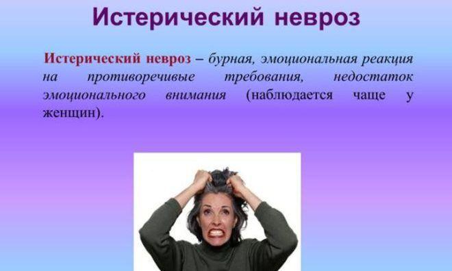 Неврозы, психические расстройства
