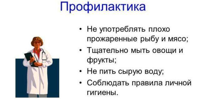 Профилактика для предотвращения заражения глистами