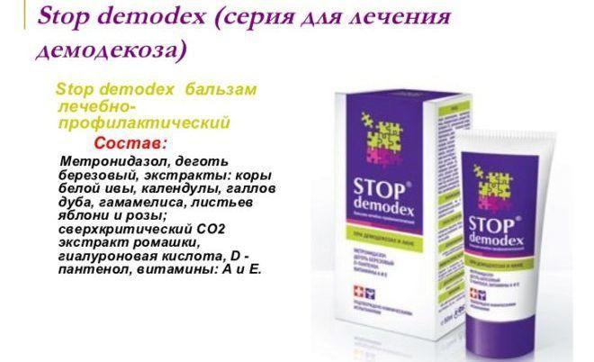 Стоп Демодекс