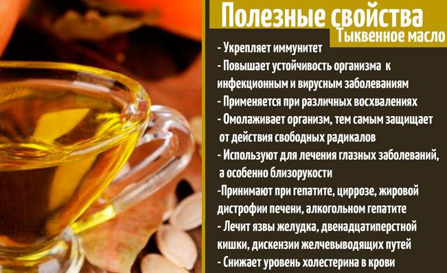 Применение тыквенного масла от глистов